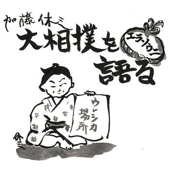 加藤休ミ(絵本作家)トークイベント