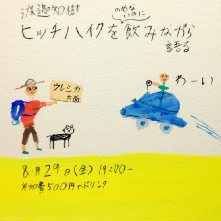 渡邉知樹(絵描き)トークイベント